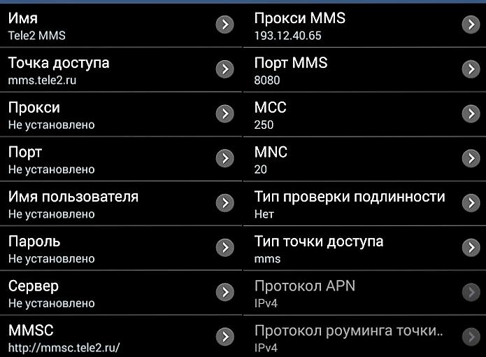 Как настроить ММС на Теле2