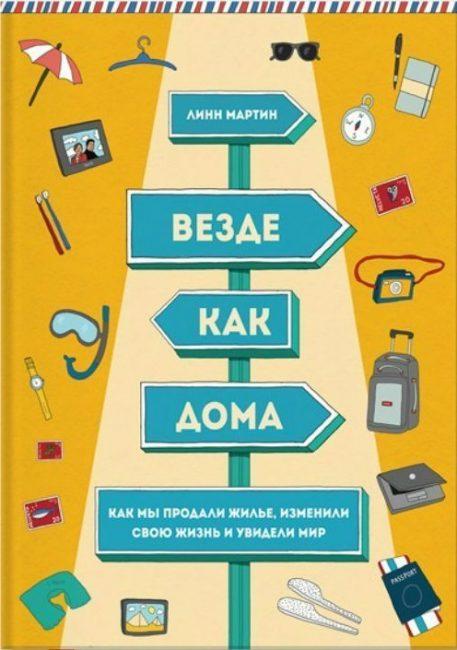 книга везде как дома