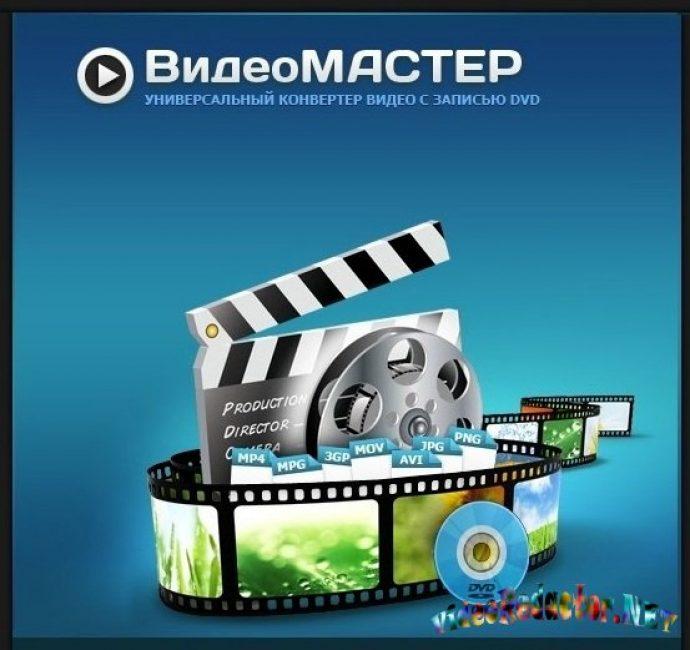 ВидеоМастер