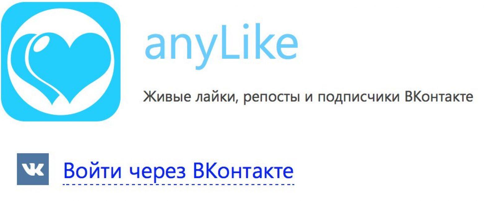 Приложение AnyLike