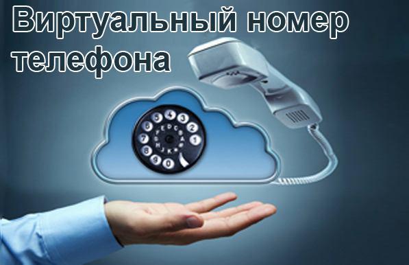 Виртуальный номер телефона