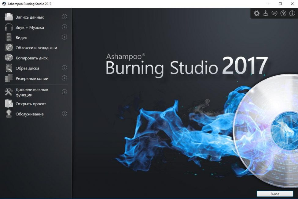 Программа Ashampoo® Burning Studio 2017