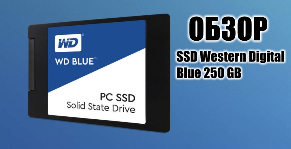 Обзор Western Digital Blue SSD 250 GB