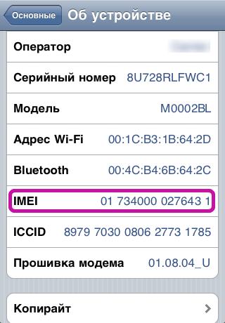 IMEI в телефоне