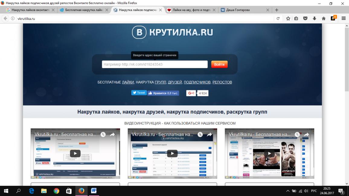 Vkrhutilka - сайт для накрутки
