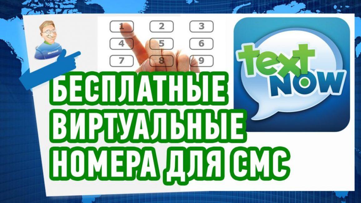 Сервис TextNow