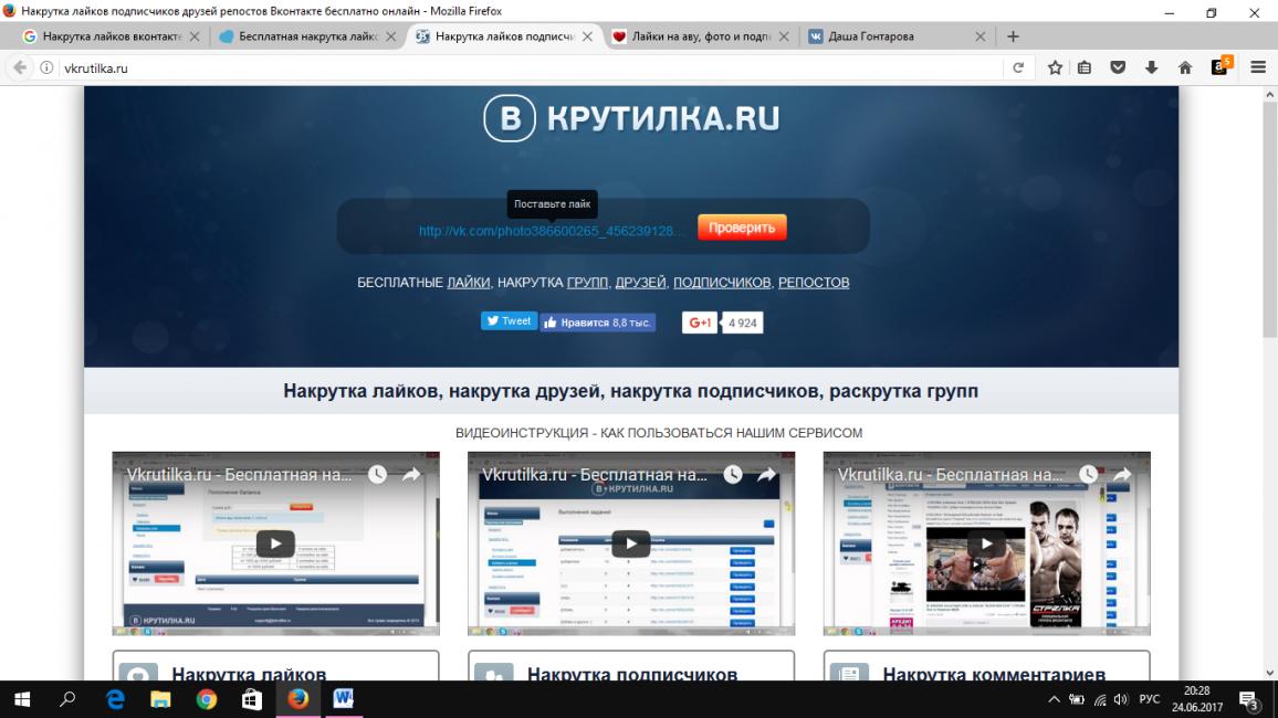 биржа накрутка подписчиков вконтакте