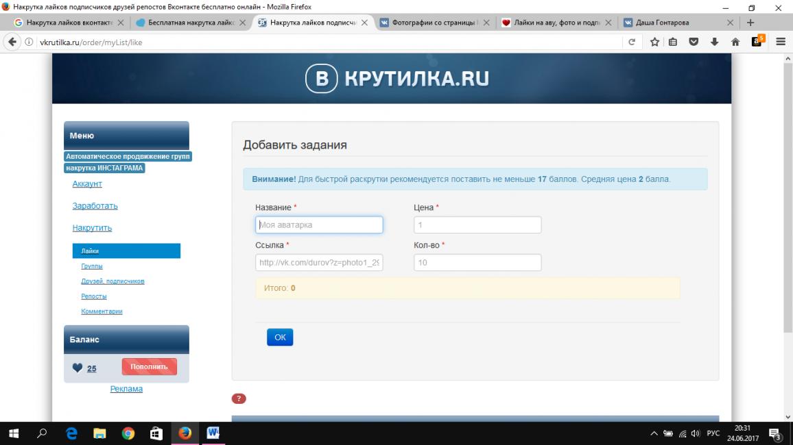 Меню сайта ВКрутилка