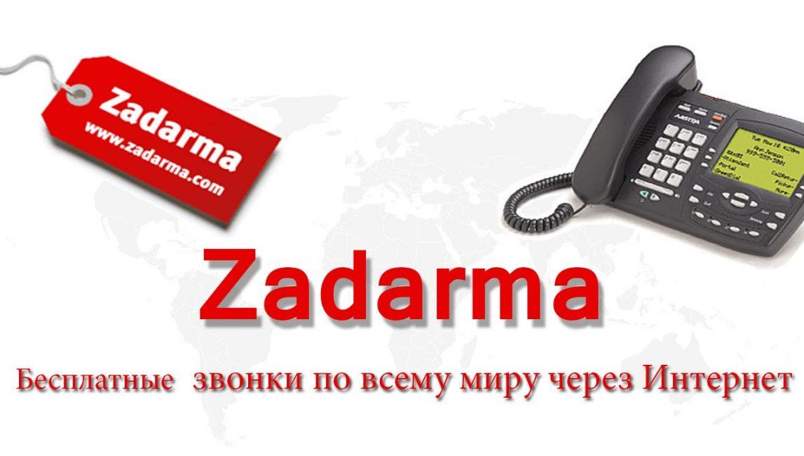 Сервис ZADARMA