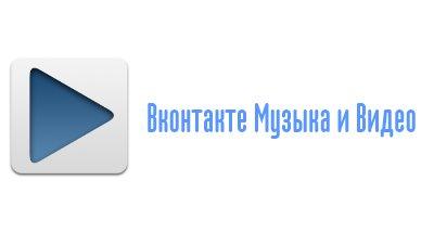 «Вконтакте Музыка и Видео»