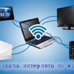Раздать wifi с ноутбука