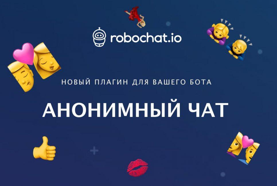 Сервис Robochat.io