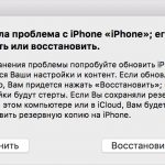 Восстановление или обновление iPhone