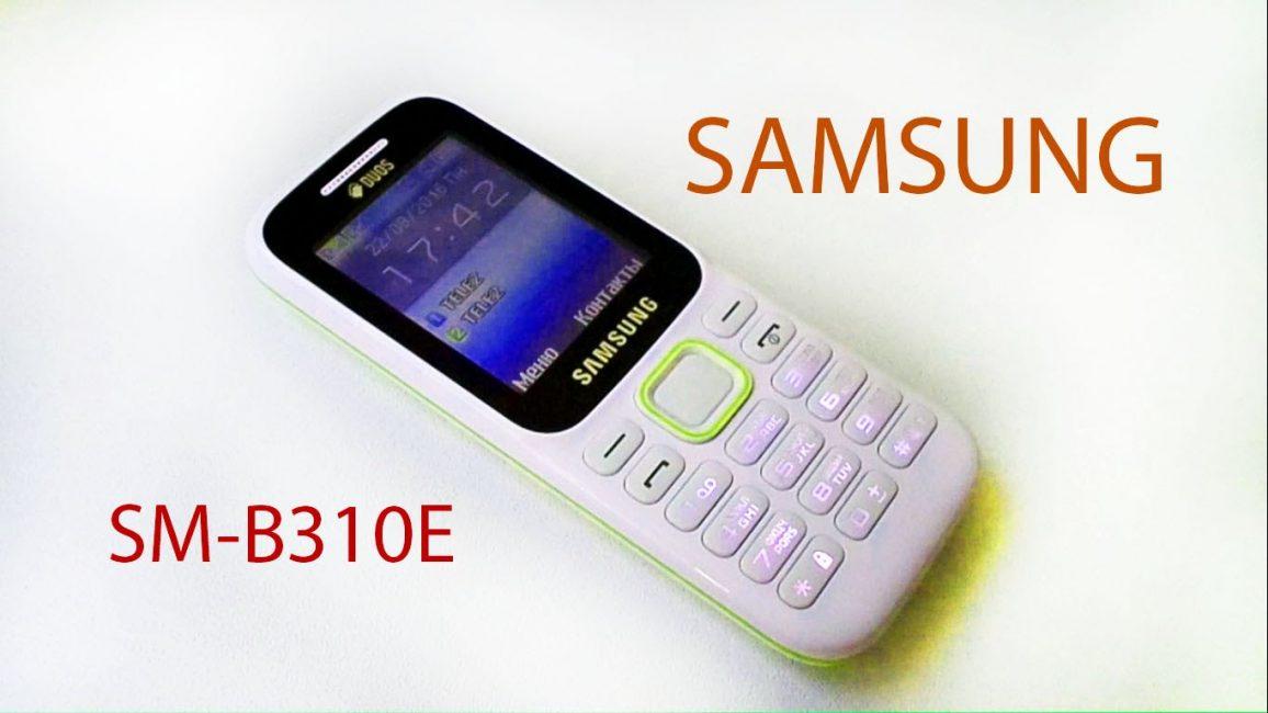 Стильный Samsung SM-B310E