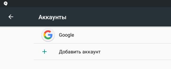 Удаляем аккаунт Google
