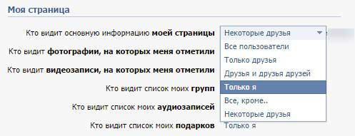 """Переводим все пункты в режим """"Только я"""""""