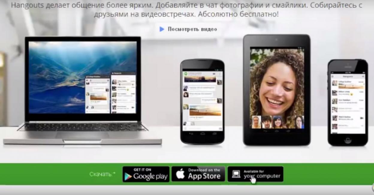 Google hangouts - что это? Разбор возможностей