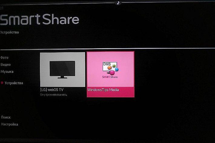 Программа на телевизоре LG