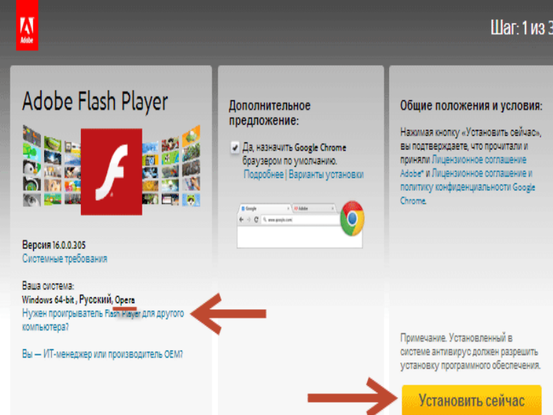 Как установить программу Adobe Flash Player