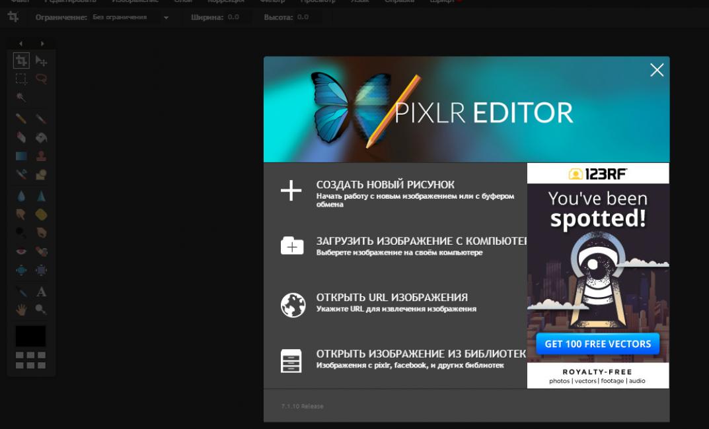 Самый популярный онлайн фоторедактор Pixlr Editor