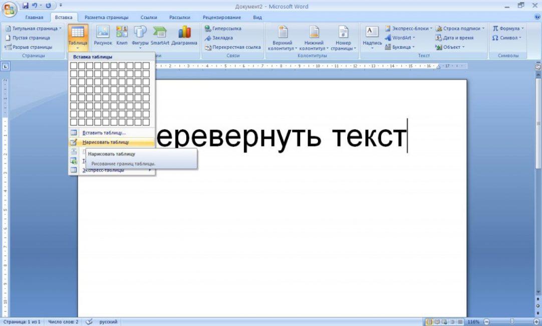 Универсальный способ как перевернуть текст