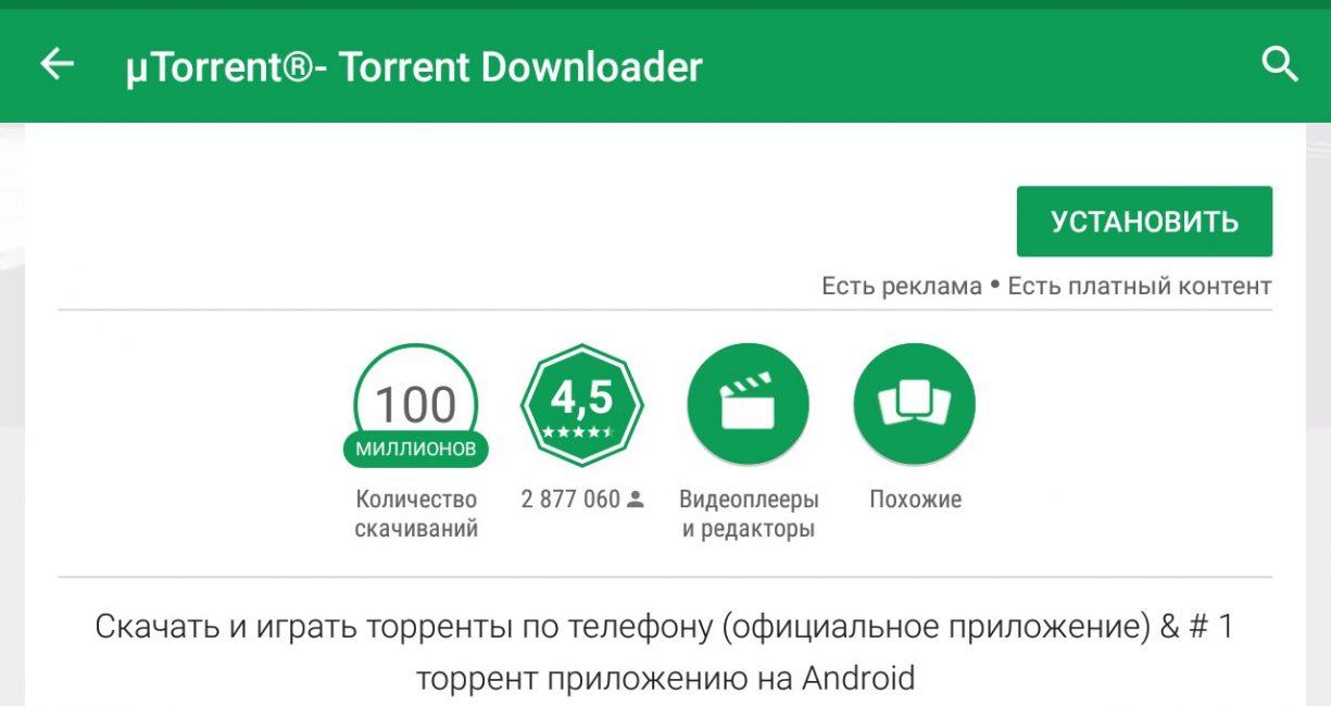 Устанавливаем uTorrent на свой смартфон
