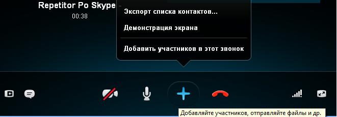 В открывшемся меню выбираем функцию «Демонстрация экрана» (или «Показать экран»).