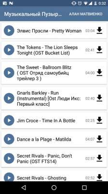 Сервис Music Bubble