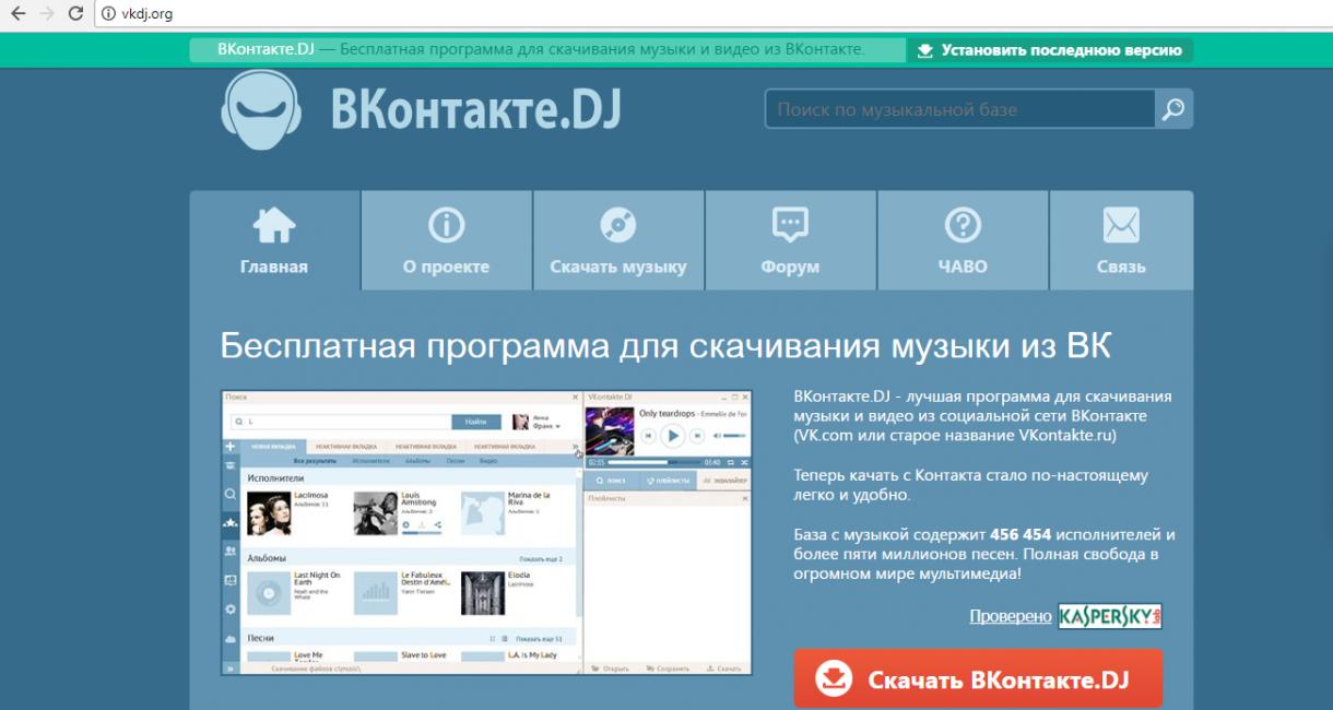 Сервис ВКонтакте.DJ