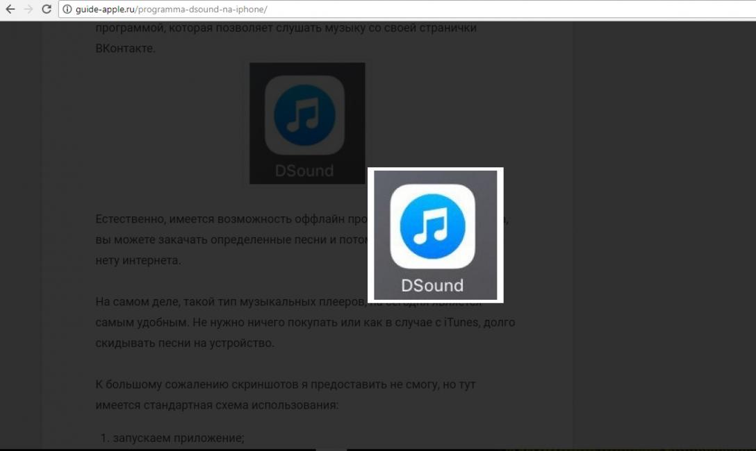 Сервис DSound