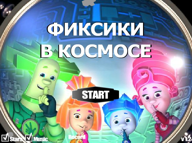 """Главное меню """"Фиксики 2: Нолик в космосе"""""""