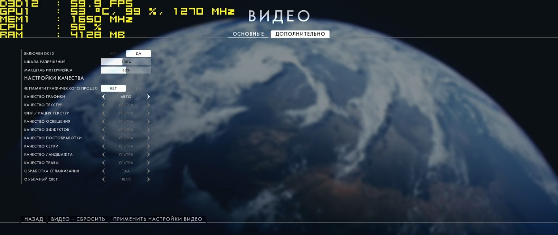Настройки графики Battlefield 1