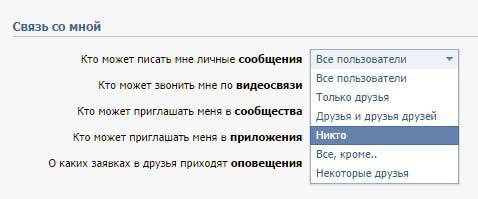 """Переводим все пункты в режим """"Никто"""""""