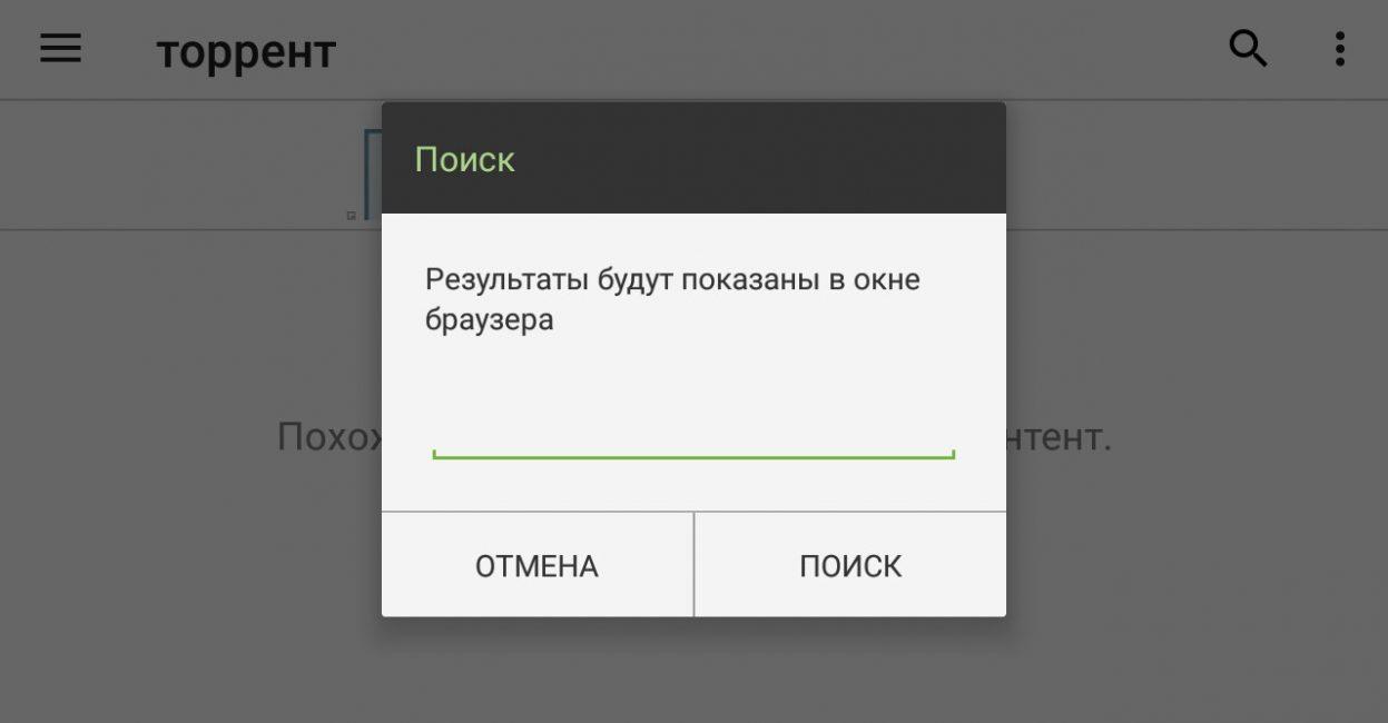 Поиск по uTorrent