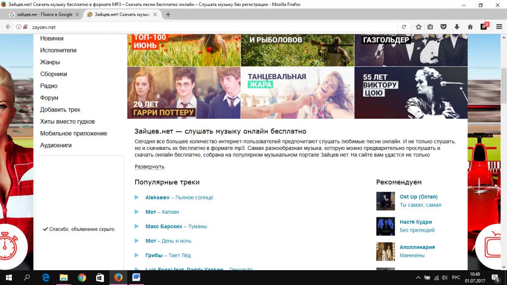 Сайт zaycev.net