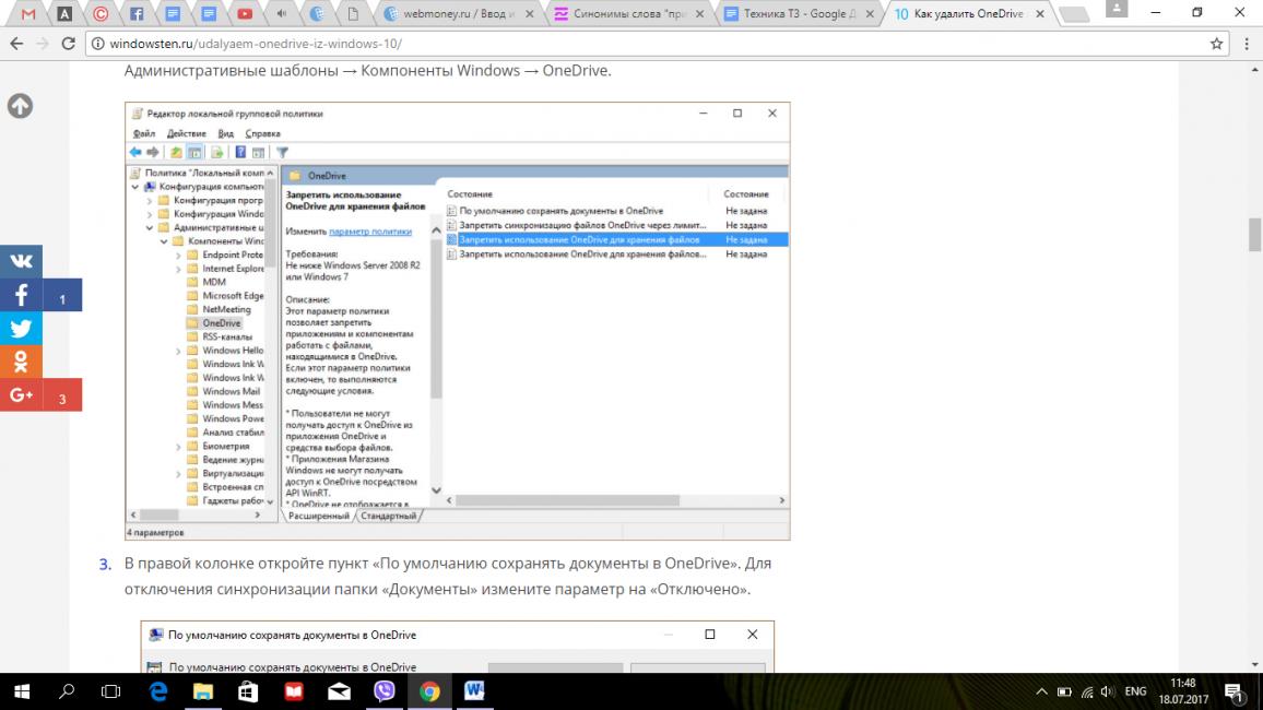 Иструкция] Как Отключить OneDrive в Windows 7/10