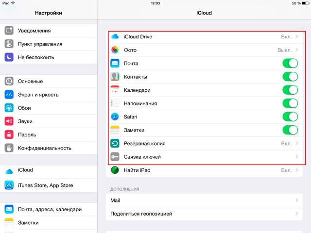 Параметры, которые можно отключать в Apple ID