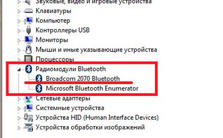 Проверка наличия драйвера для Bluetooth