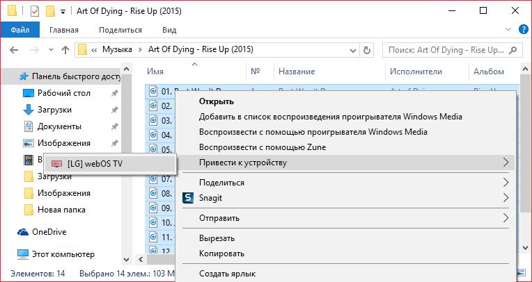 Как это работает на Windows 8.1