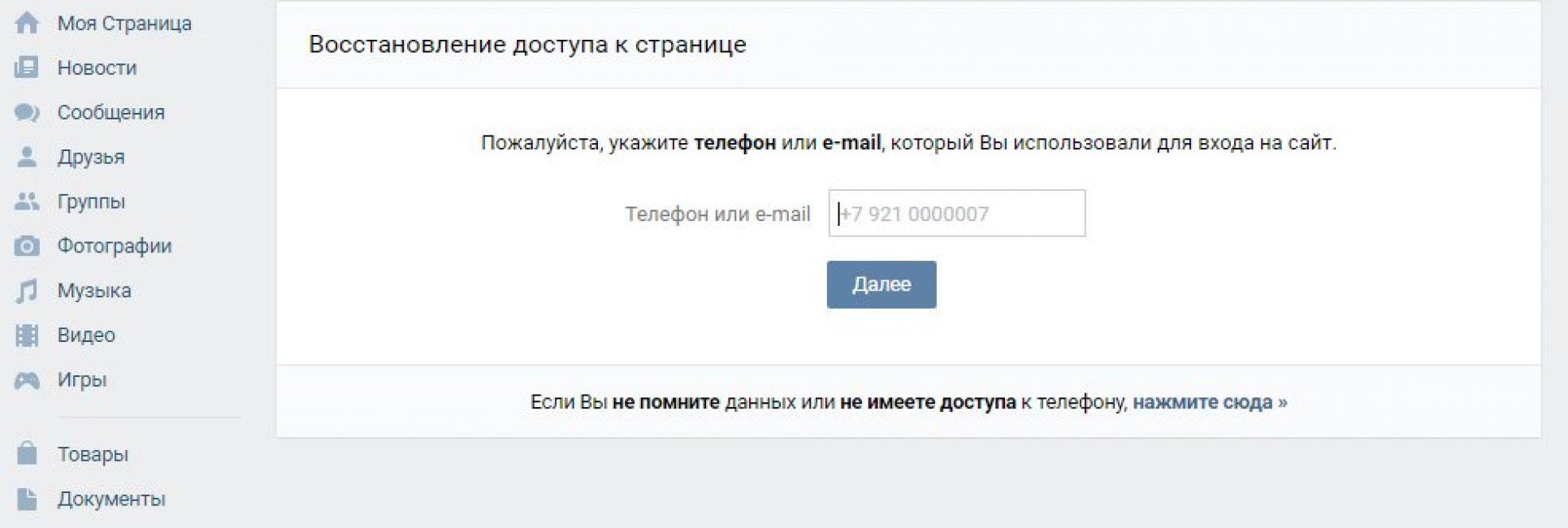 Вводим электронную почту или пароль