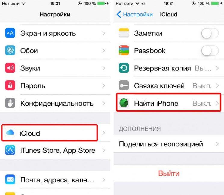 Выбираем iCloud на iPhone