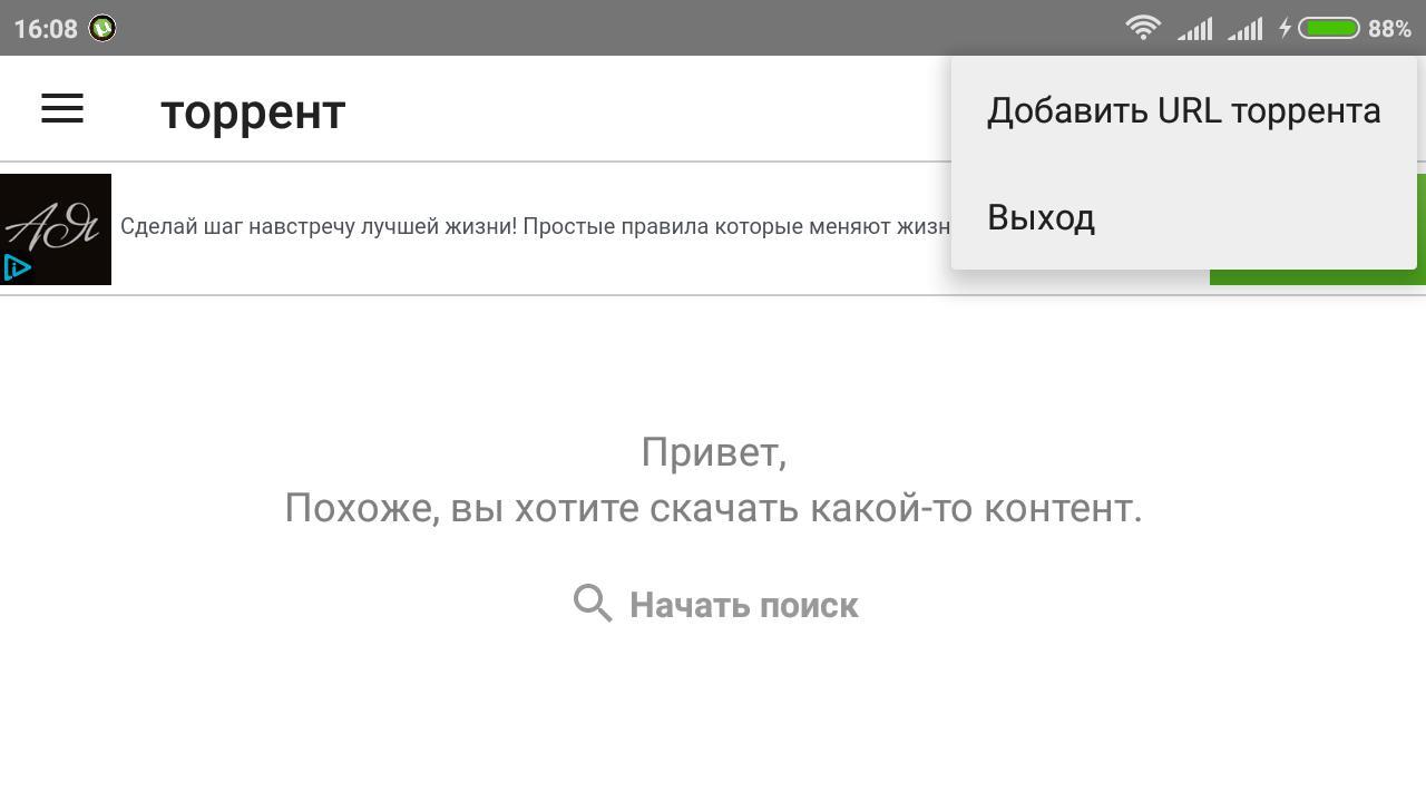 Добавляем URL торрента