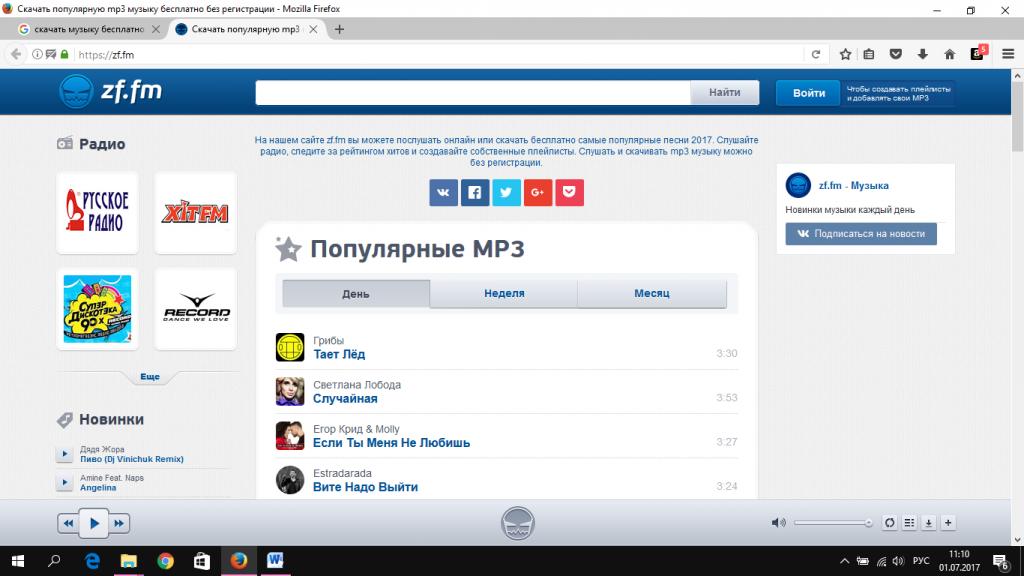 Сайт zf.fm
