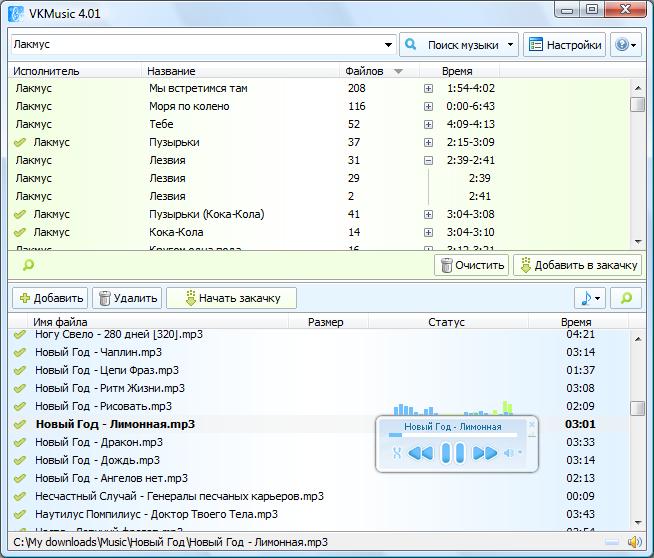 Сервис VKMusic 4.73.1