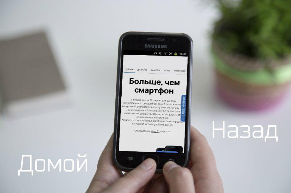 Как сделать скриншот экрана на Samsung (Самсунг) - Инструкция для всех популярных моделей