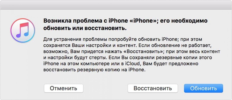Восстановление или обновление iPhone в iCloud