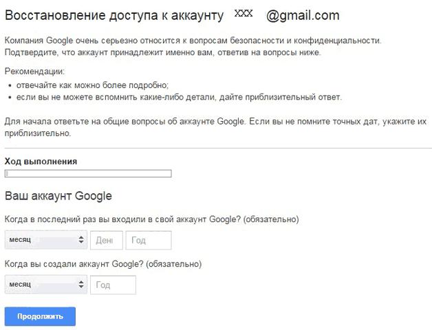 Отвечаем на вопросы Гугл для восстановление аккаунта