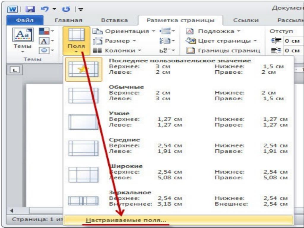 Как сделать ориентацию страницы в word 2003