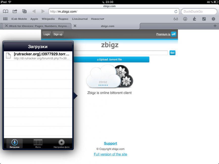 Заходим на сайт m.zbigz.com и выбираем нужный файл