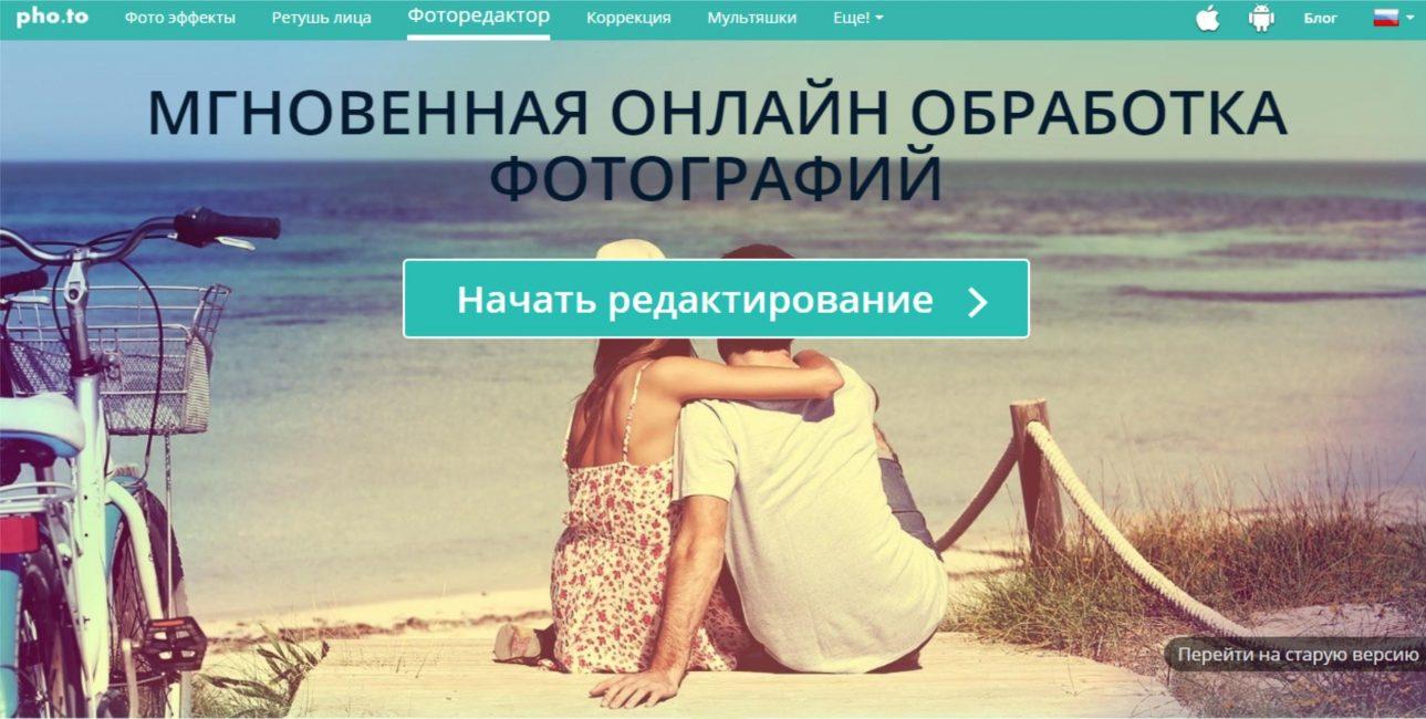 Интерфейс фоторедактора Еditor.pho